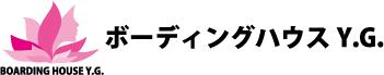 ボーディングハウスY.G. 名古屋 女子学生マンション